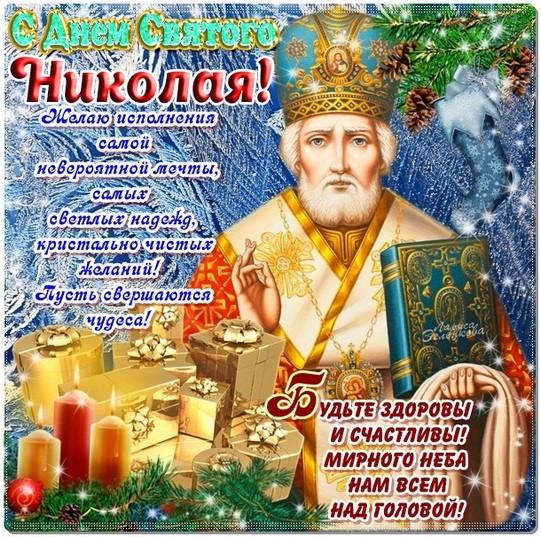 Картинки поздравления с праздником св николая