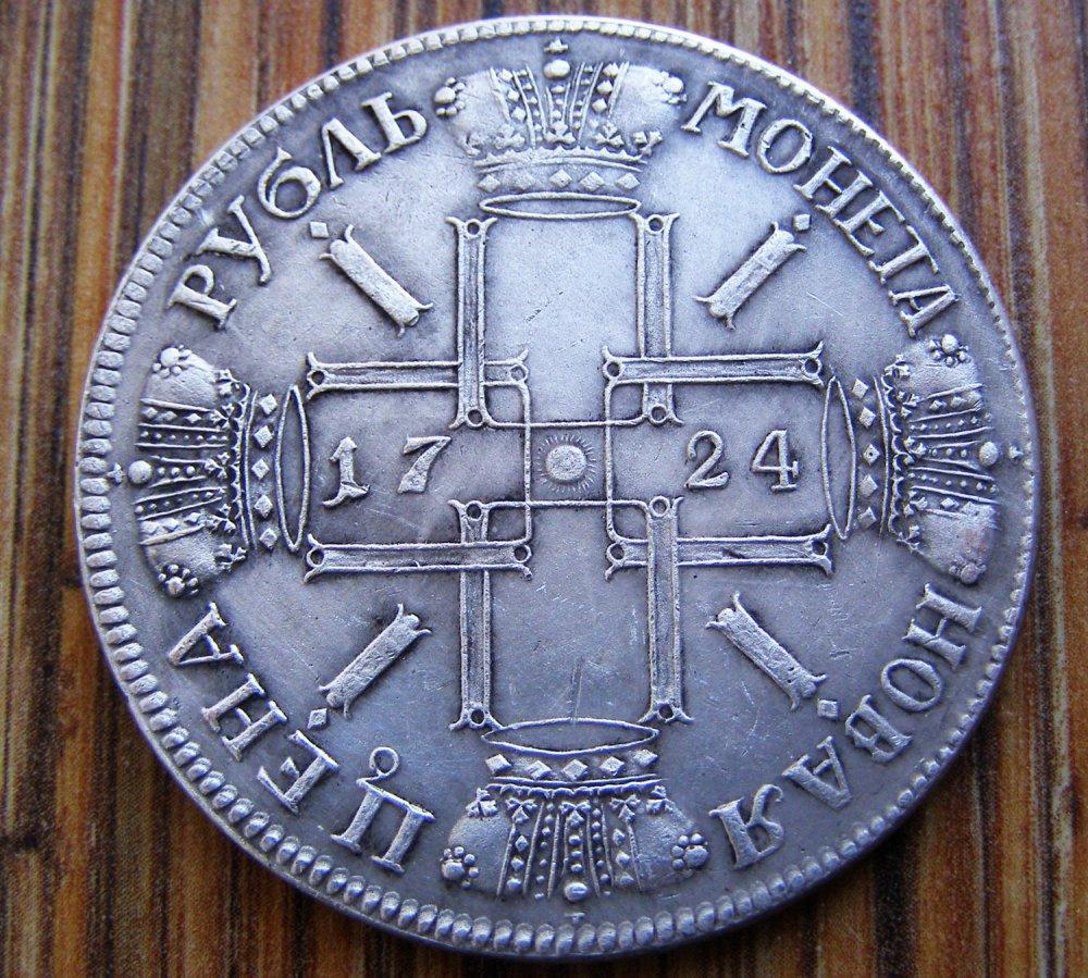 Рубль 1724г 5 копеек 1797