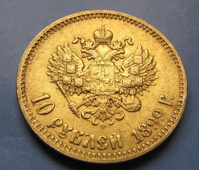 10 руб 1899 АГ 7_1+.JPG