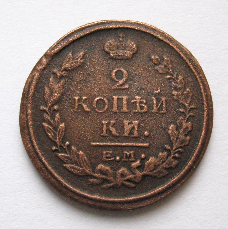 2 копейки 1820 год цена монета тамбовская область 2017 купить