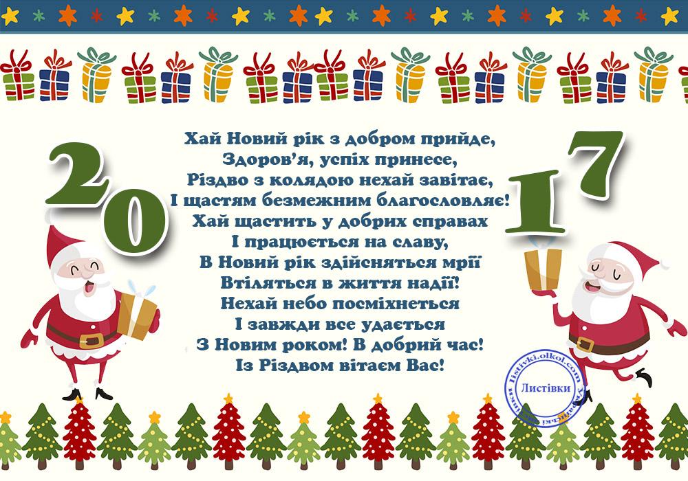Сценарій до нового року 2018 на українській