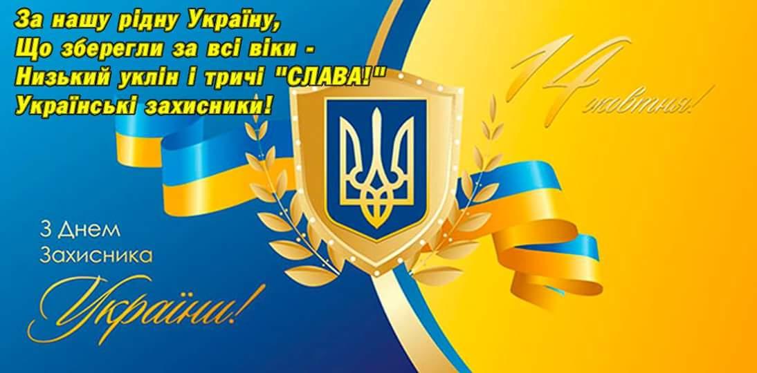 Поздравление к дню защитника украины 14 октября