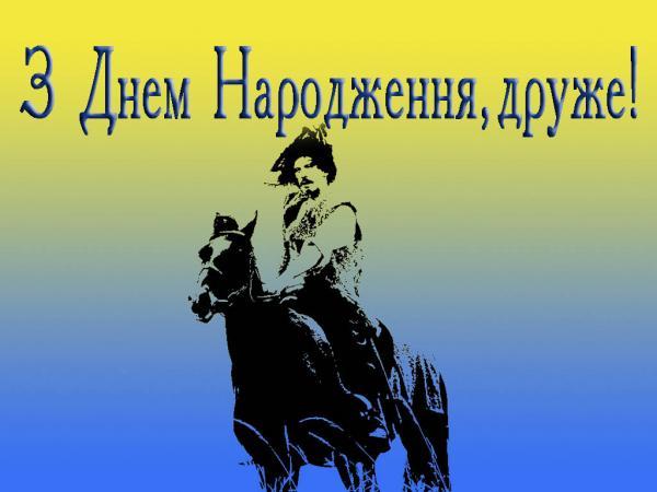 Открытки с днем рождения мужчине на украинском 18