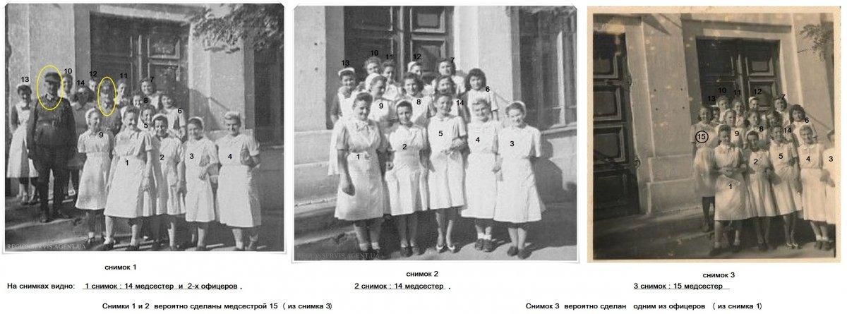 !1943 г. Медсёстры больницы немецкого Красного Креста. Мелитополь.==СБОРКА из 3-х + пометки.jpg