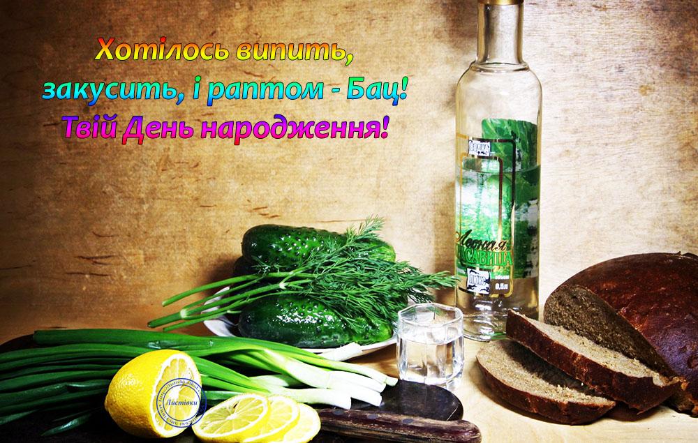 Поздравление с днем рождения на украинском для мужчины
