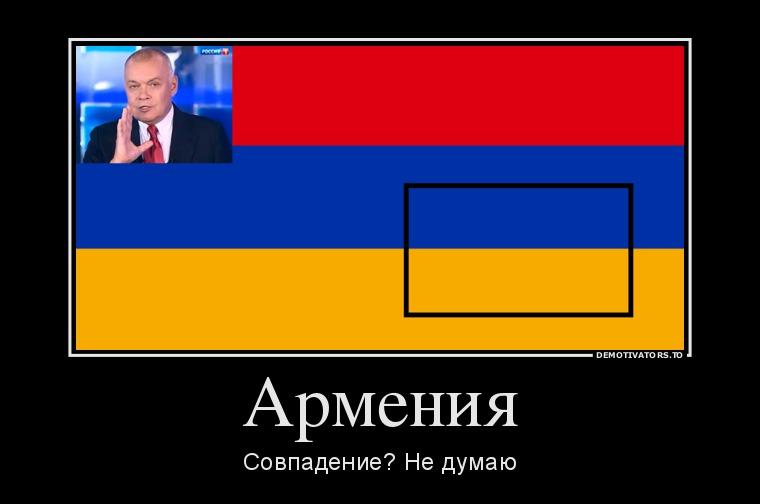 армянские прикольные картинки том, зачем это