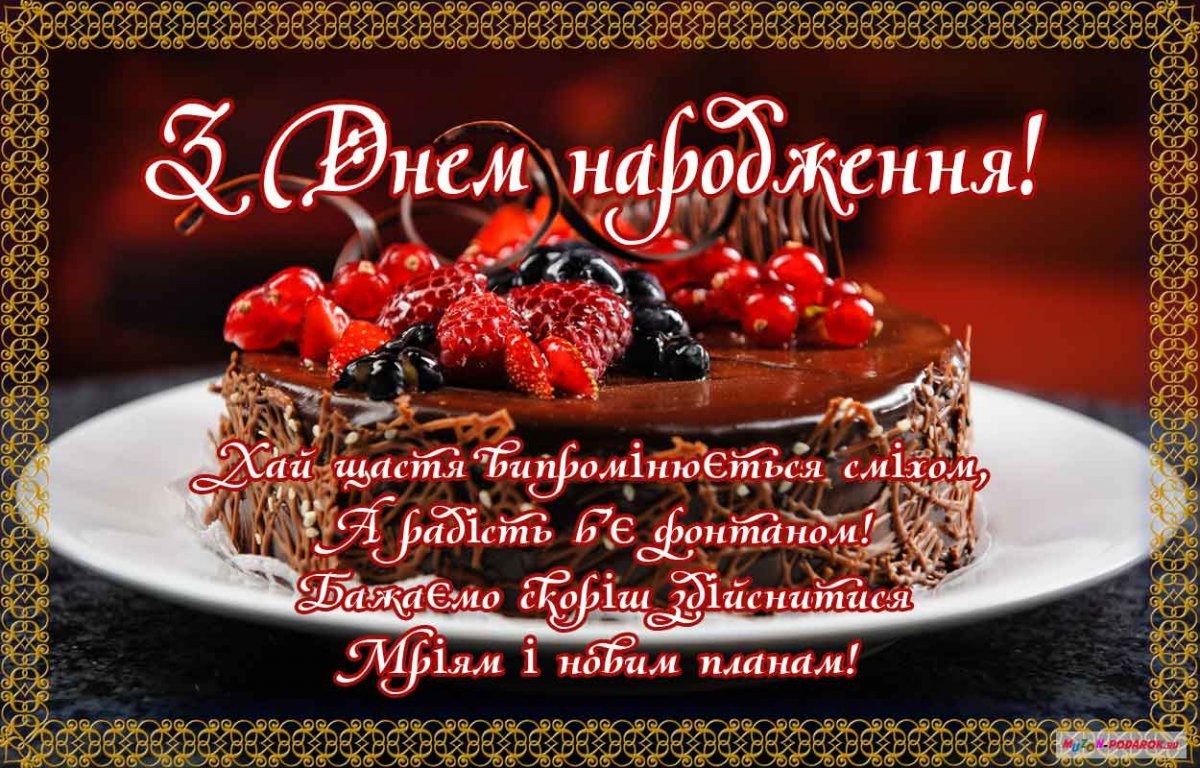 Музыкальное поздравление с днем рождения на украинском языке