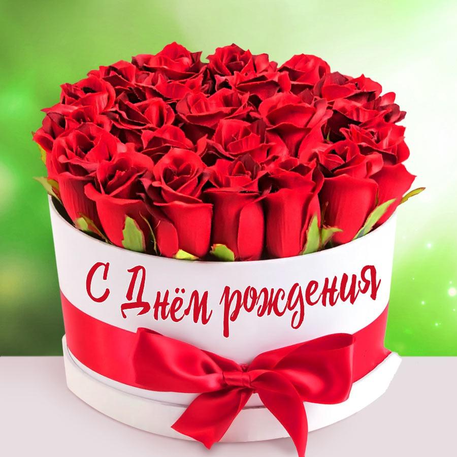 Прикольные открытки с днем рождения с розами, днем рождения открыткой