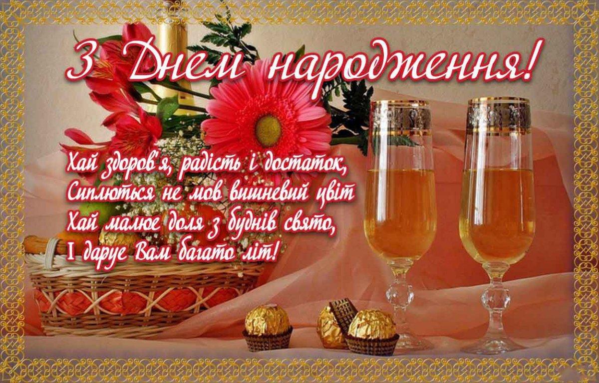 Открытки поздравительные на украинском языке, картинки именем