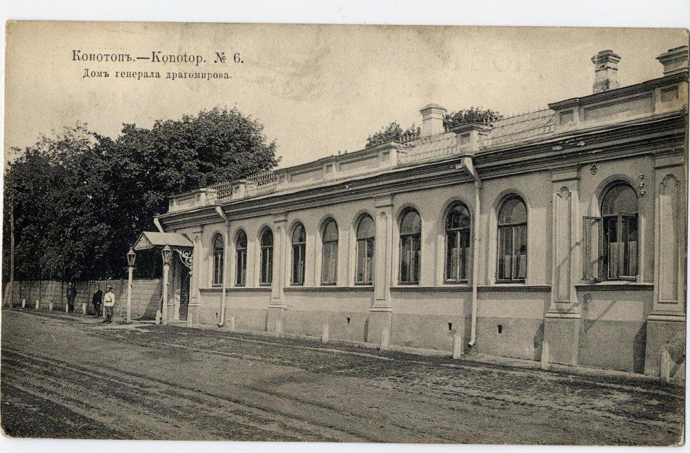 Будинок генерала М.І.Драгомирова.jpg