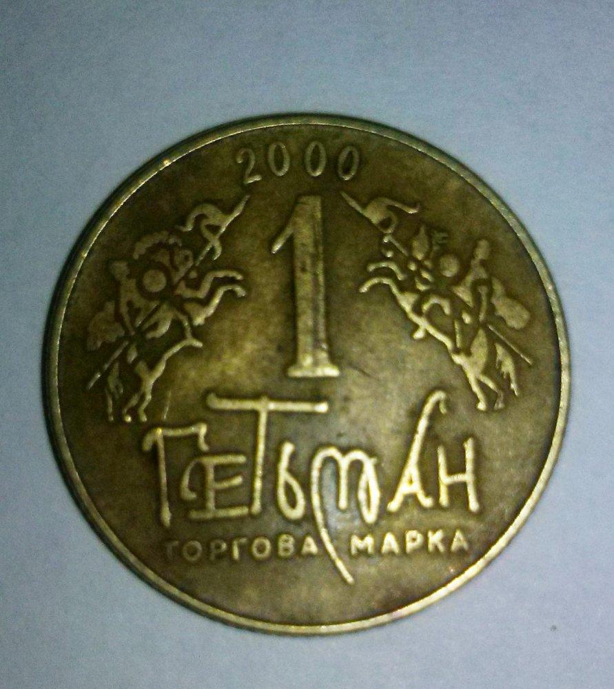 Монета 1 гетьман демиц