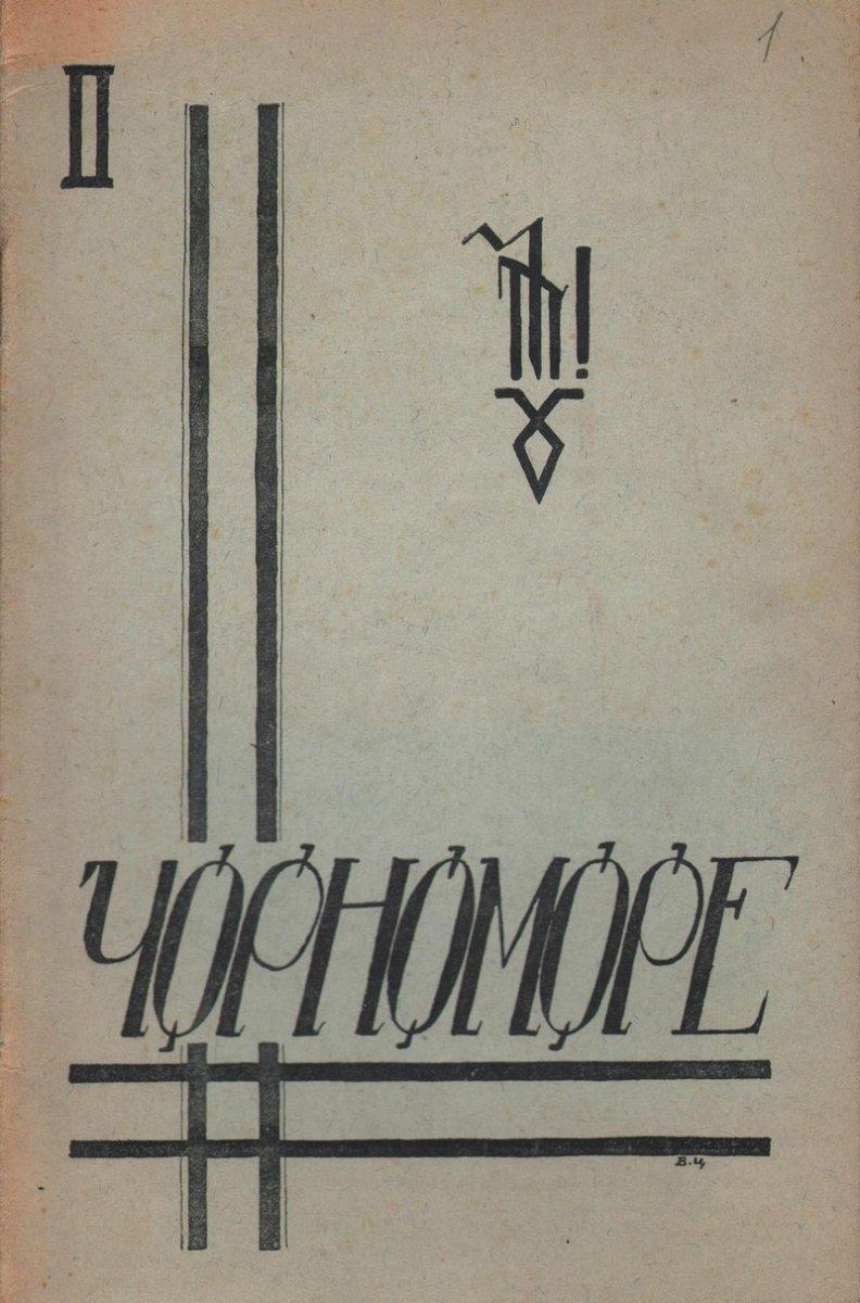 chornomore 13.jpg