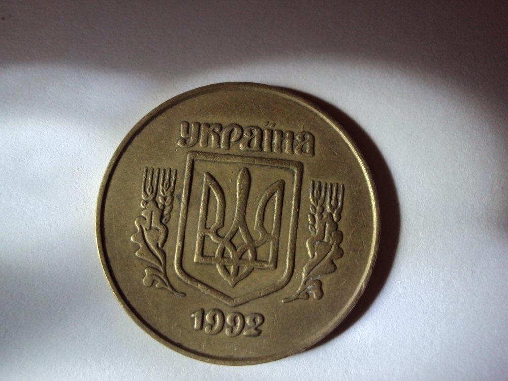 50 копеек 1992 герб стоимость монеты 20 копеек 1949 года цена