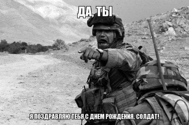 С днем рождения поздравления военному