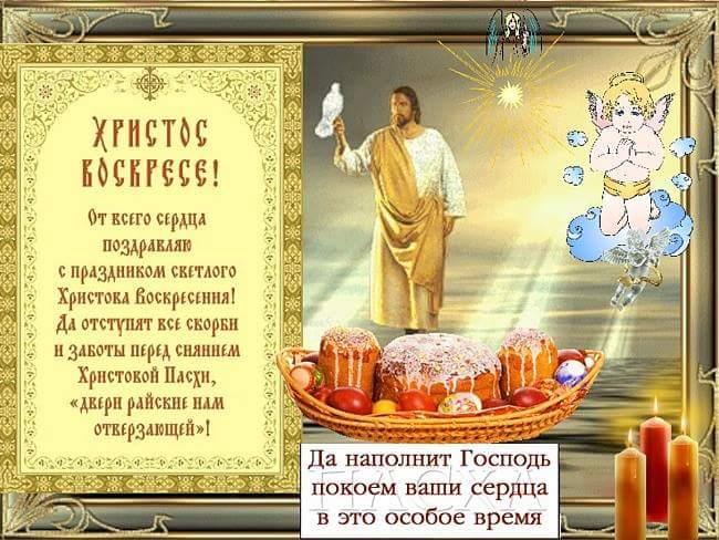 Христос поздравления картинки