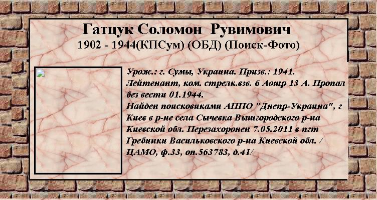 Гатцук Соломон 1.png