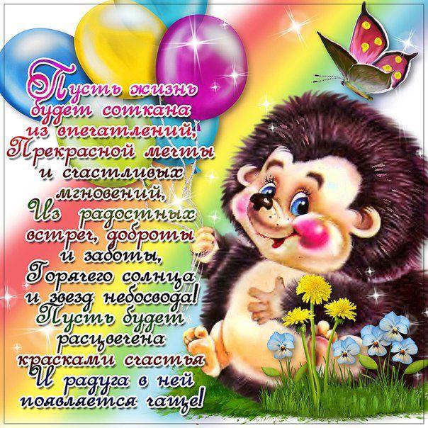 Лучшие поздравления с днем рождения девочке
