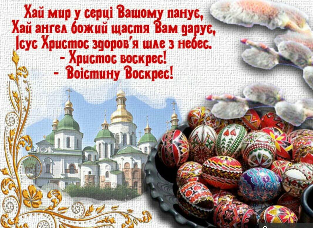 Открытки с пасхой христовой на украинском, летием девушке