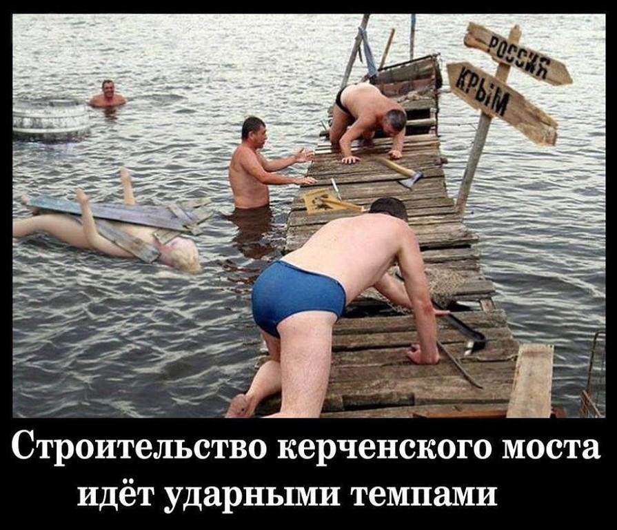 Смешные картинки о мостах, годовщину