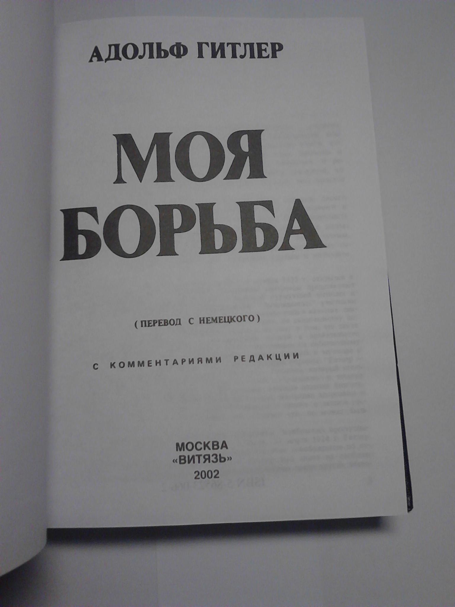 Скачать торрент книгу майн кампф