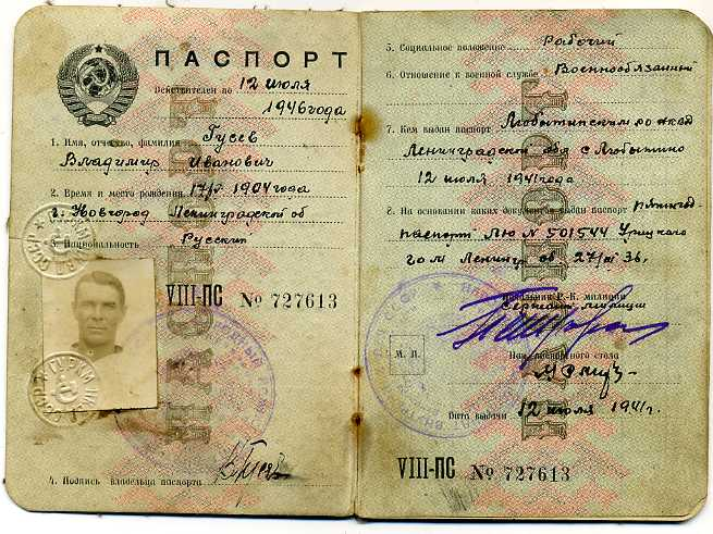 Паспорт 1938 года голда с купюры 10 шекелей