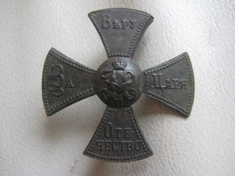 За веру царя и отечество крест цена антиквариат ул мира волгоград