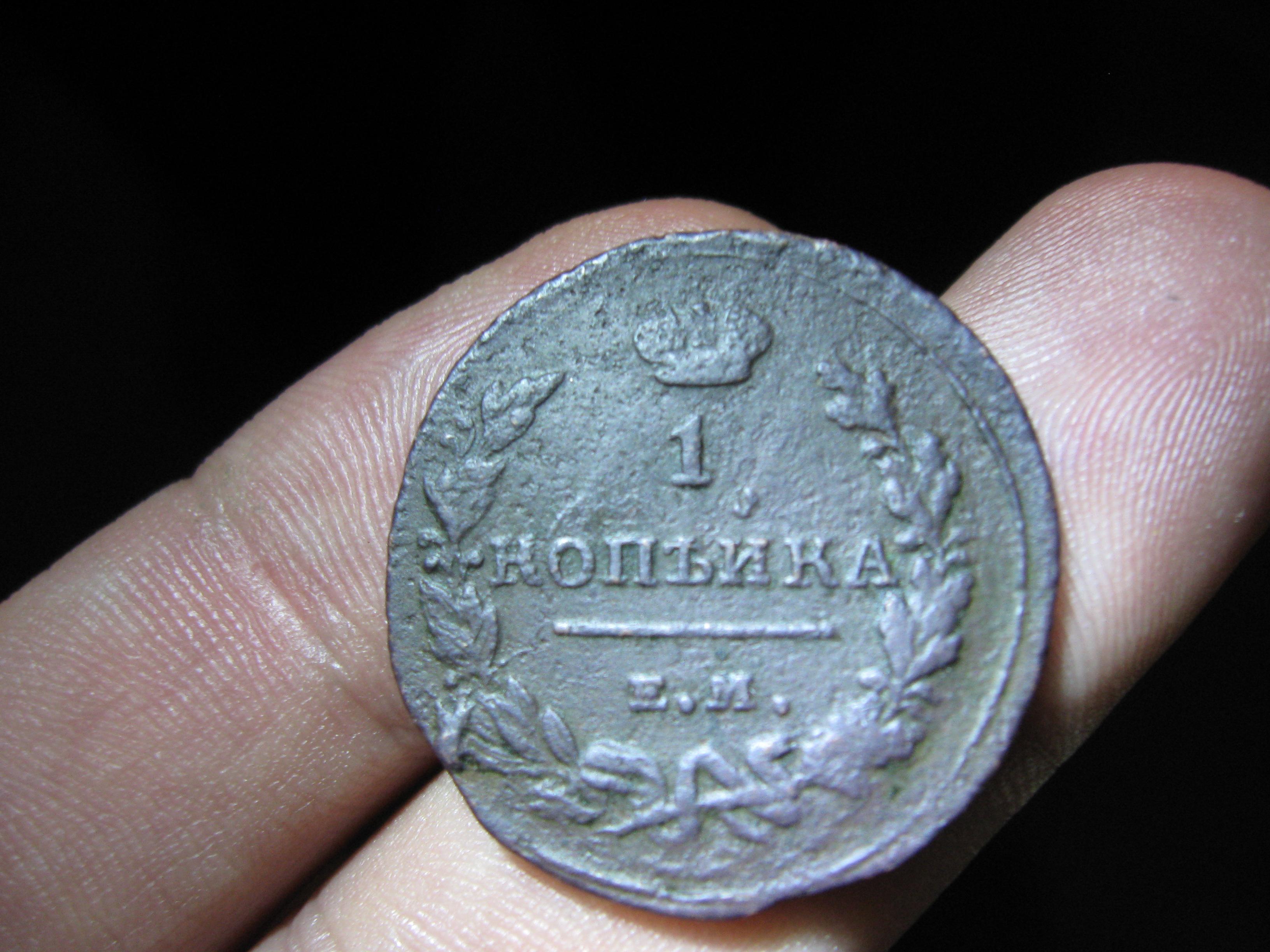 Нашол монету помогите определить монету reibert.info.