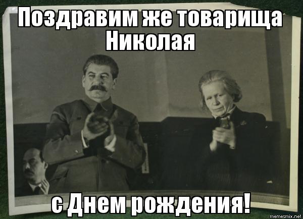 Поздравление с днем рождения николай иванович