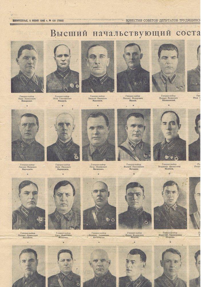 Izvestiya_09_06_1940_photo_3_1.jpg