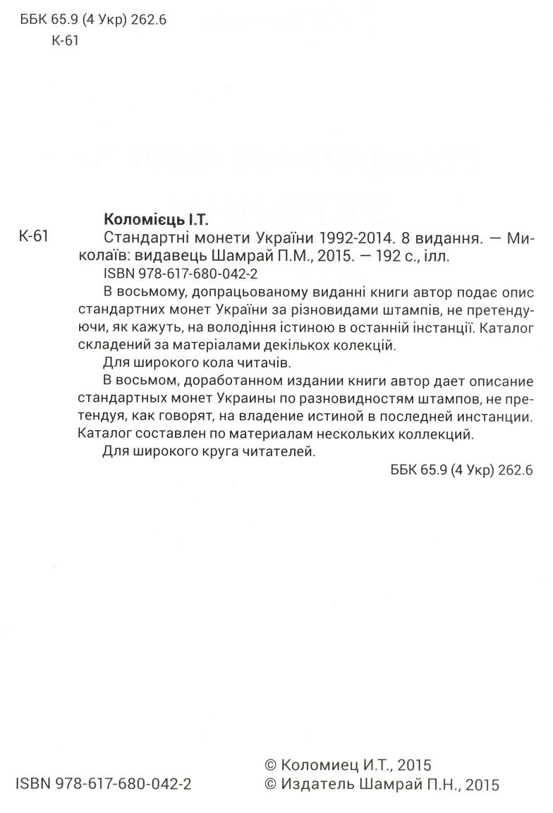Каталог монет украины итк нумизматическая стоимость монет ссср