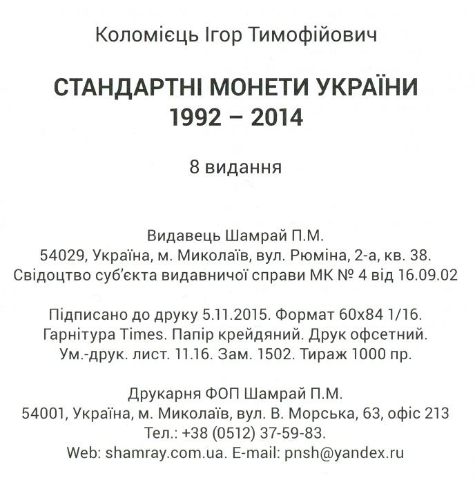 Коломиец стандартные монеты украины 8 издание елизаветин золотой