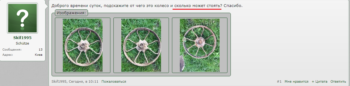 колесо.png