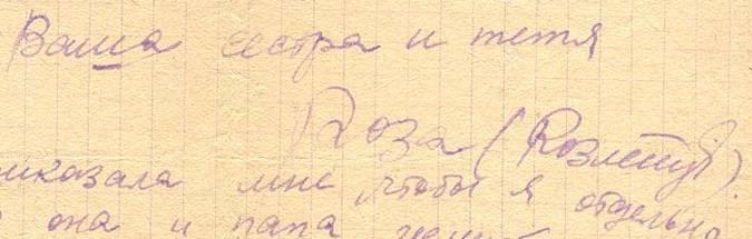 Козленко Роза почерк.jpg