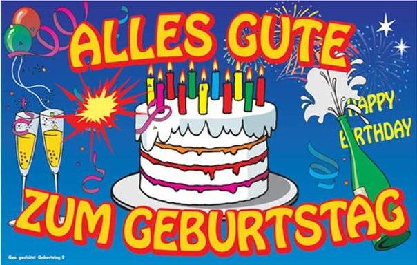 Шуточное поздравление с днем рождения на немецком