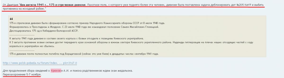 Крюков ищут родню Солдат 2.png