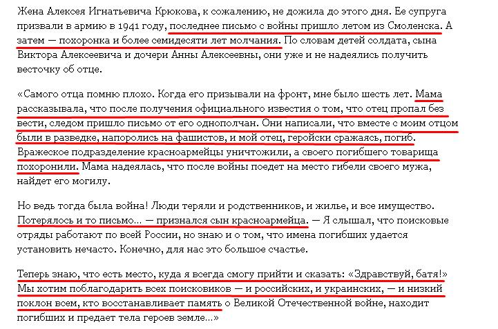 Крюков захоронение Смоленвск.png