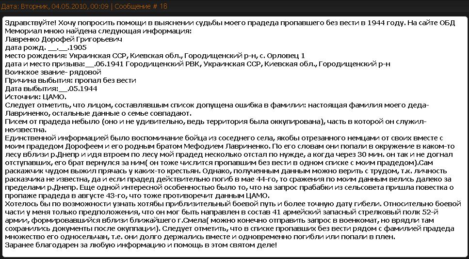 Лавриненко  поиск.png