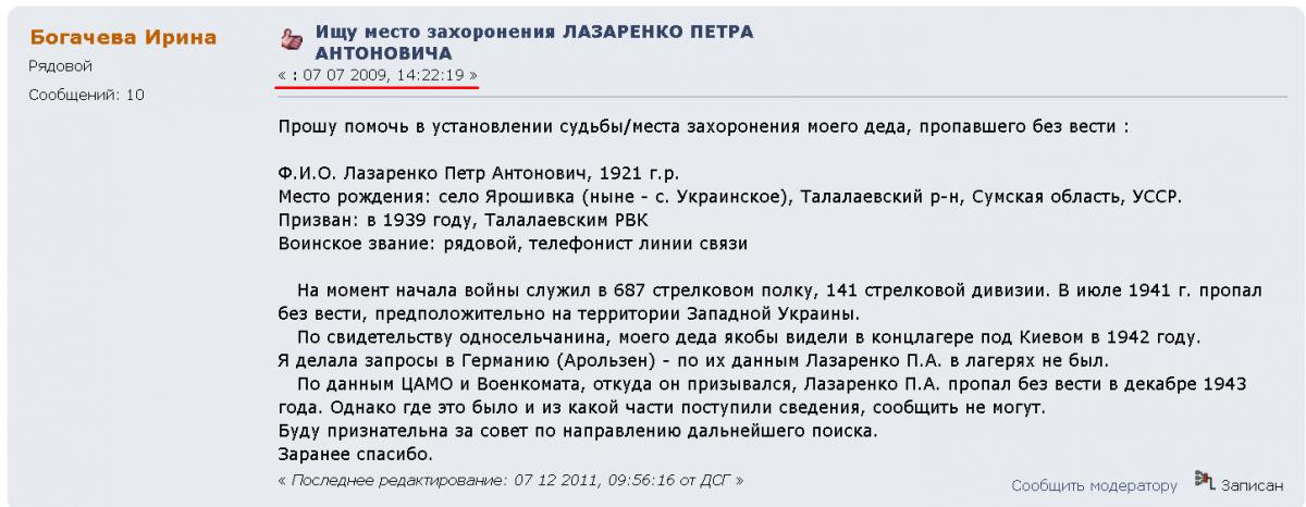 Лазаренко Ищу 2.png