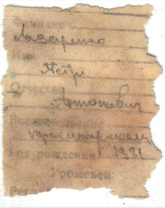 Лазаренко ЛОЗ.png