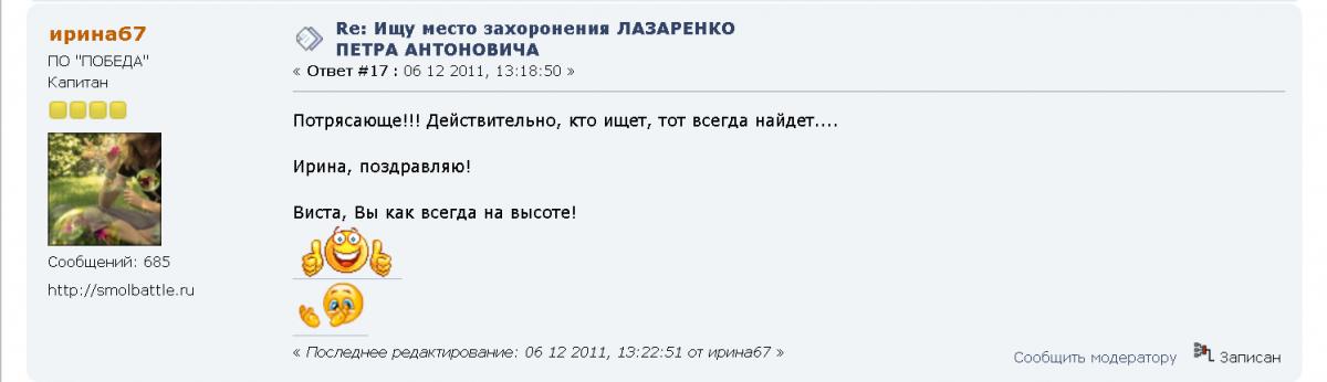 Лазаренко Виста 2.png