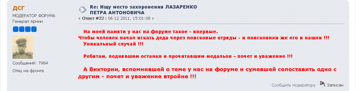 Лазаренко Виста 3.png