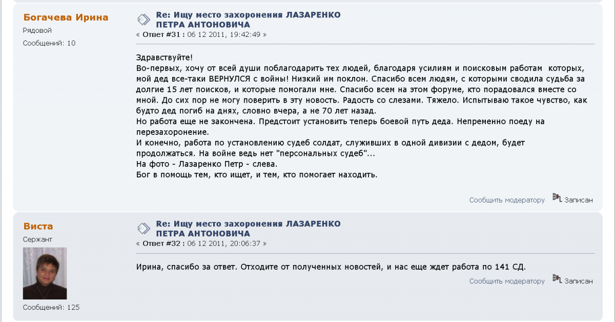 Лазаренко Виста 4.png