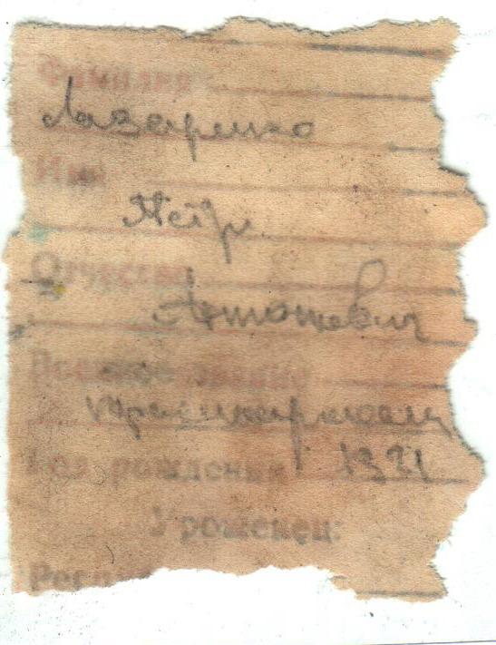 лазаренко1 (1).jpg
