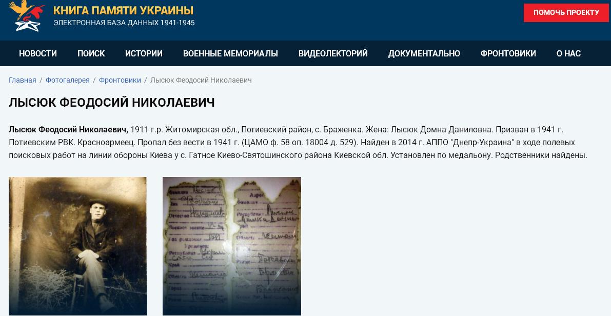 Лысюк Книга памяти.png