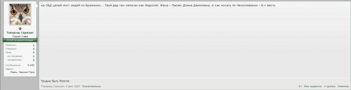 Лысюк помощь форума.png