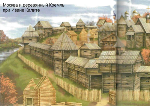 Деревянный кремль в москве фото