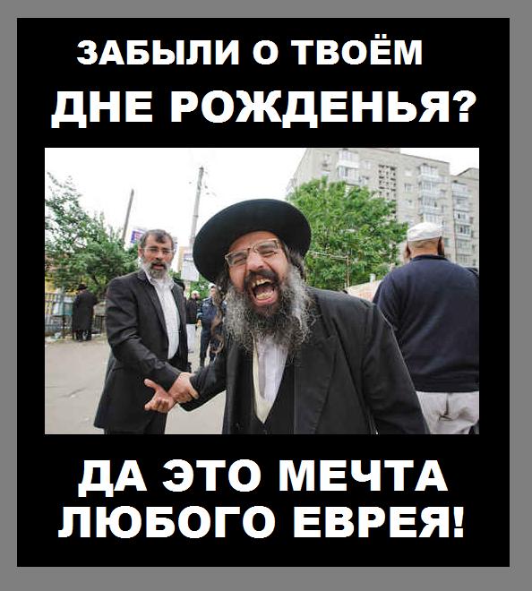 Еврейское поздравления 40