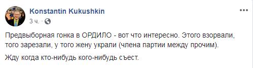 Найманці не пустили спостерігачів ОБСЄ в 4 населені пункти окупованої Донеччини, - СЦКК - Цензор.НЕТ 310