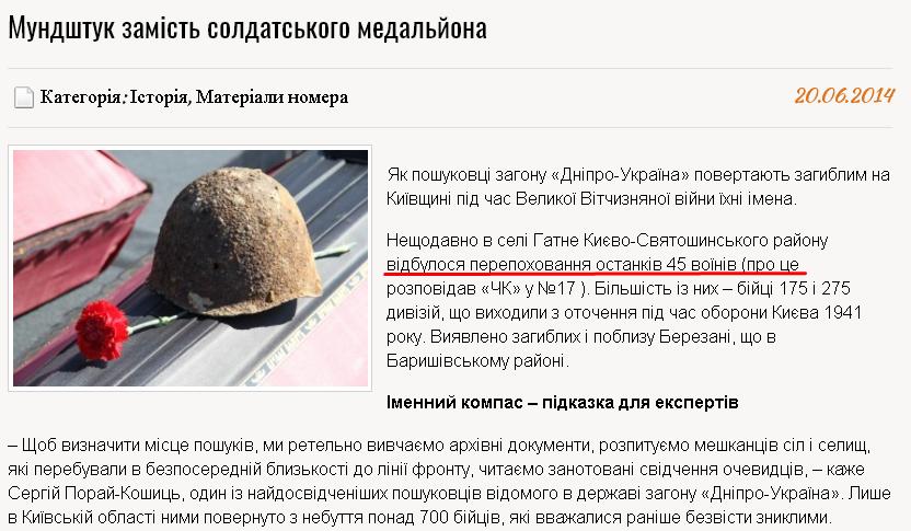 Ошибка журналистов ЧК.png