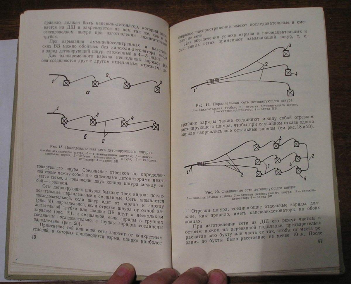 Минно взрывное дело учебник.